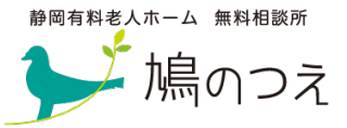 静岡老人ホーム相談所 鳩のつえ | 公式HP